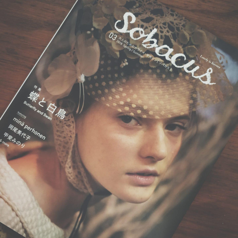掲載のお知らせ Sobacus vol.03 蝶と白鳥