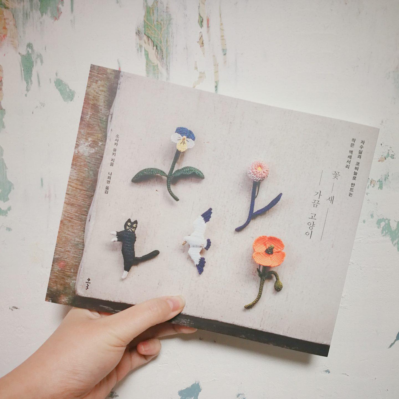 「花と鳥とときどき猫の小さなアクセサリー」韓国へ