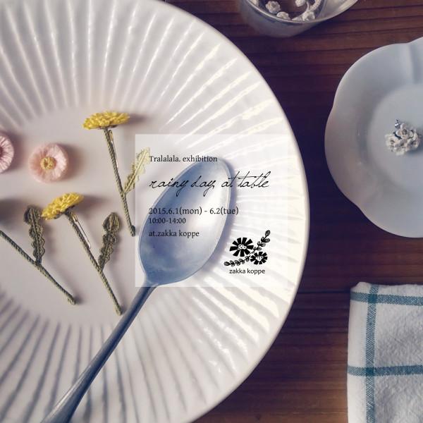 6月のちいさな展示 rainy day, at table