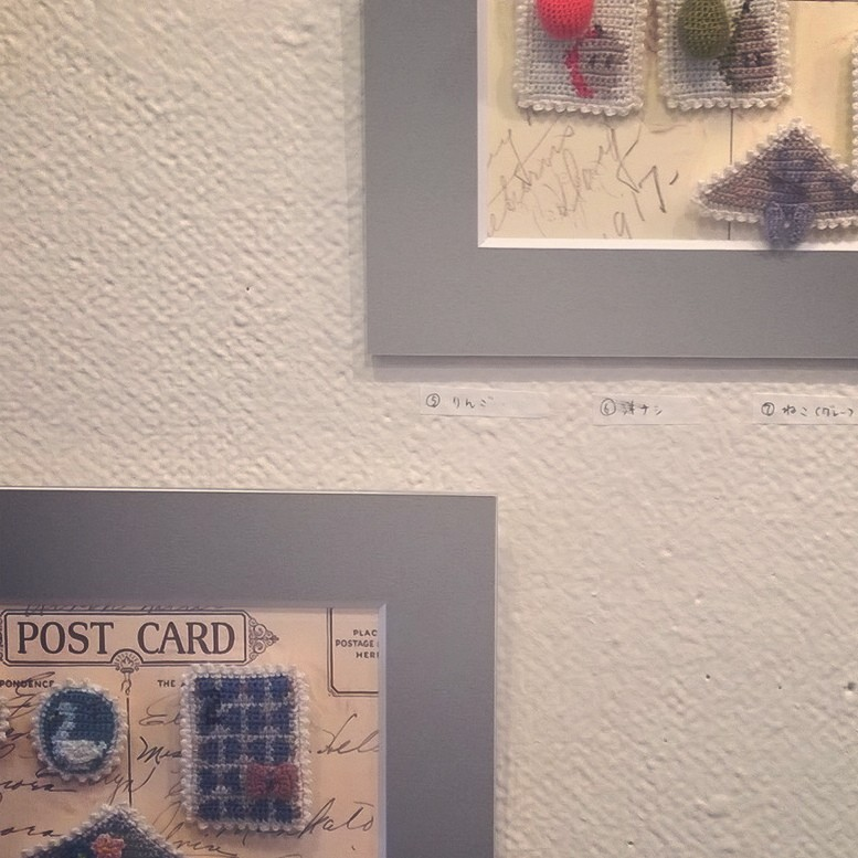 切手と糸 はじまりました。