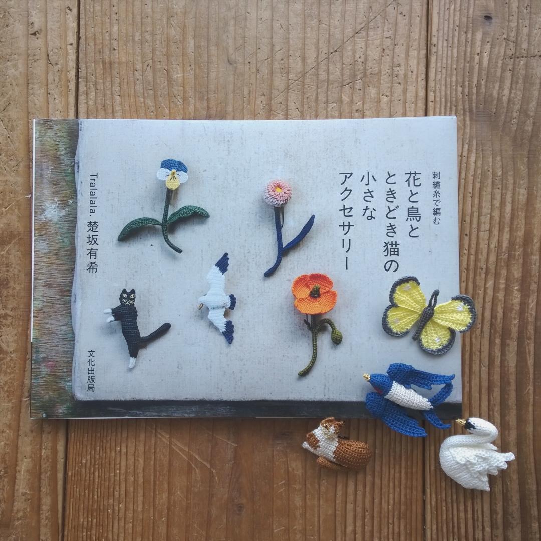 「花と鳥とときどき猫の小さなアクセサリー」が発売になりました。