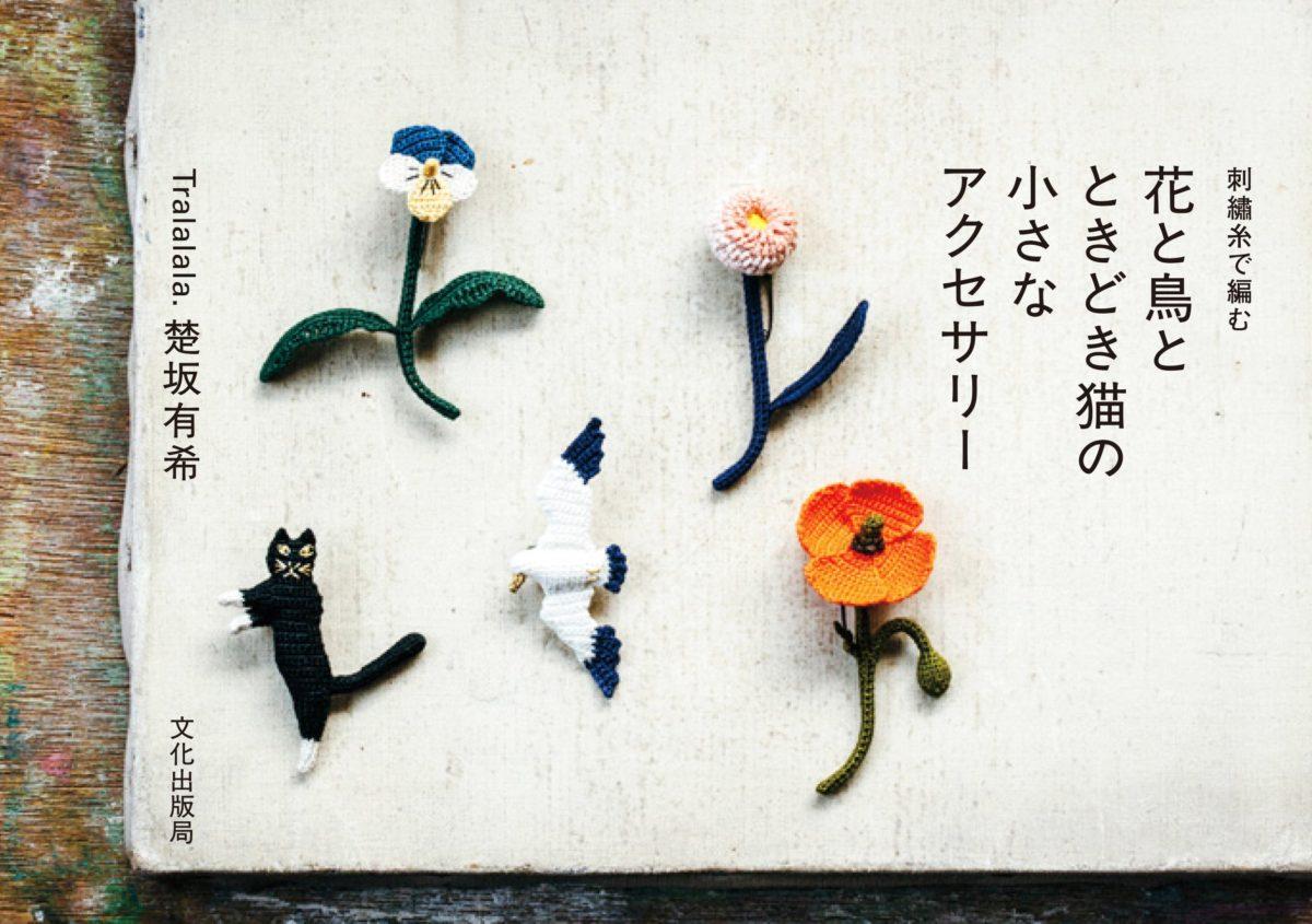著書本が出ます!花と!鳥と!ときどき猫!