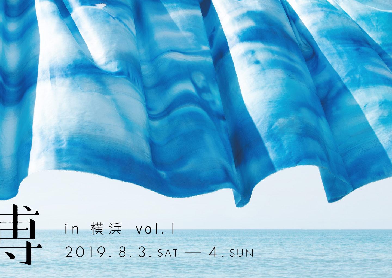 8/3・8/4布博in横浜 出展のお知らせ