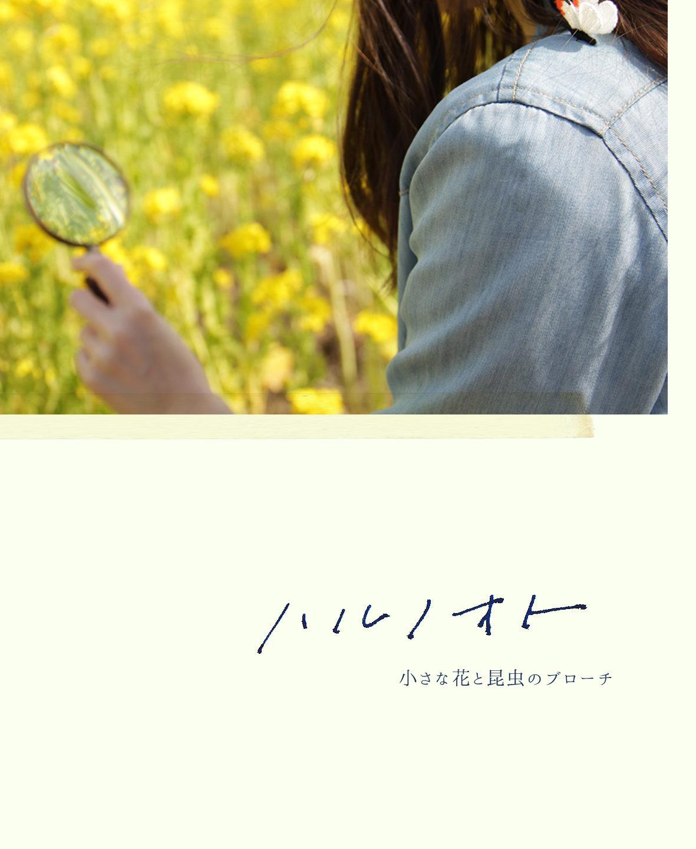 4/17~ Tralalala. exhibition ハルノオト 小さな花と昆虫のブローチ