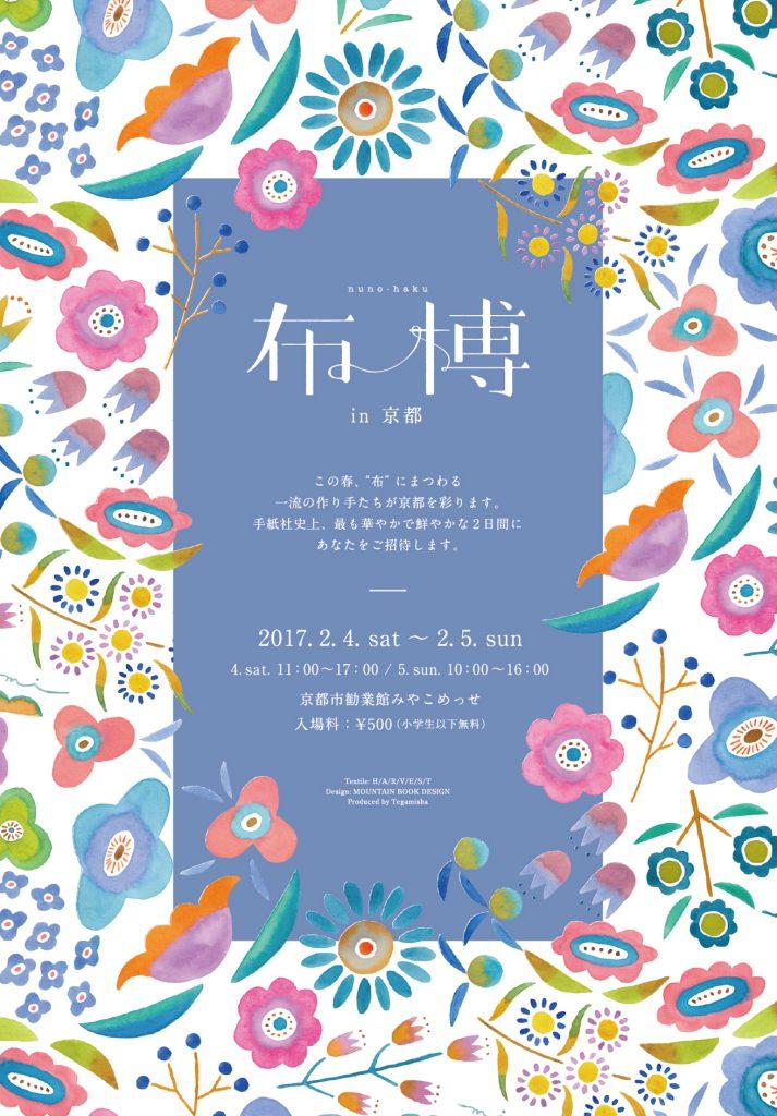 2/4 – 5 布博in京都に参加いたします!