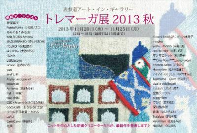 11月の展示のこと「トレマーガ展2013秋」