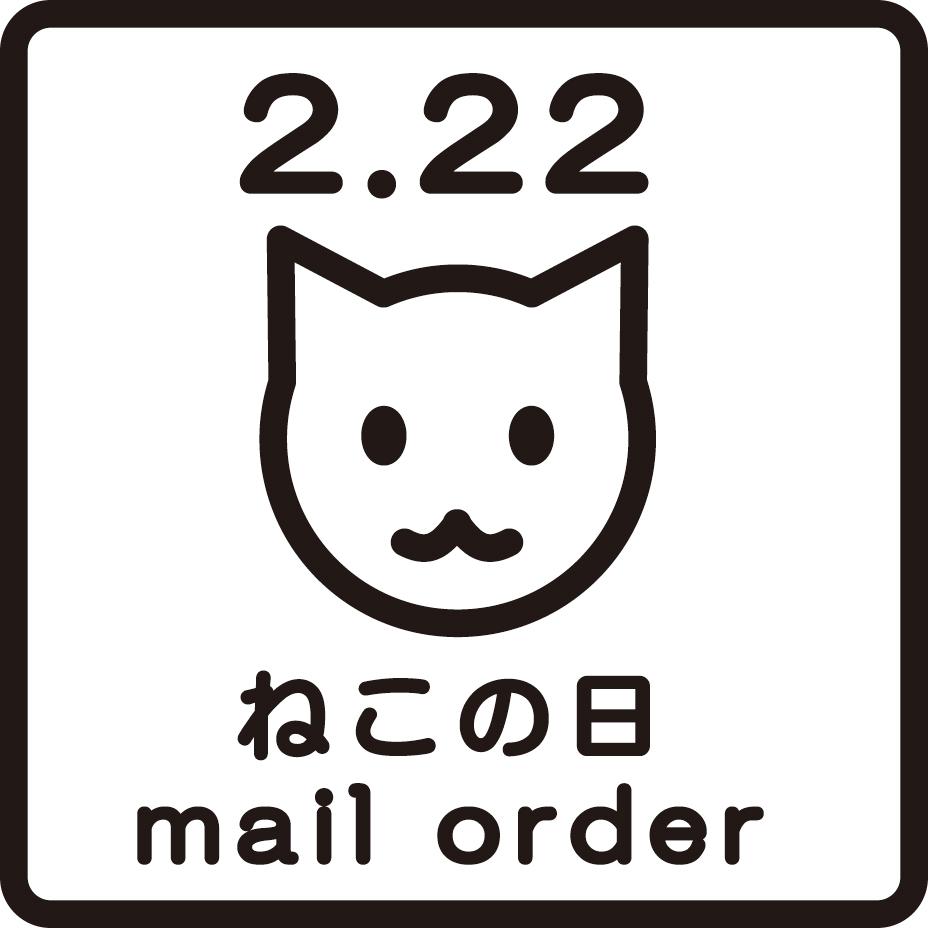 2/22 ねこの日mail order会のお知らせ