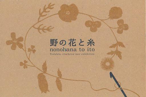 7/31~ 野の花と糸 nonohana to ito